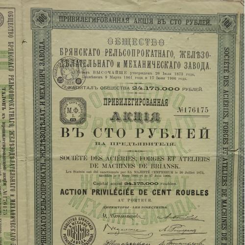 Брянский завод. АКЦИЯ. 100 руб, 1906 года,