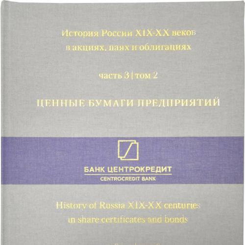 Часть 3. Том 2. Ценные бумаги предприятий 2017-2018 гг.