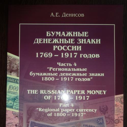 Денисов А.Е. Бумажные денежные знаки России 1769–1917 годов. Часть 4. Региональные бумажные денежные