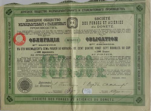 Донецкое общество железнодорожного и сталелитейного производств. 187 рублей 50 коп.— 1911г