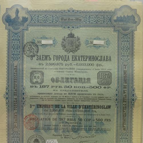 Екатеринослав, 1911 год,  5% облигация в 187,5 руб.