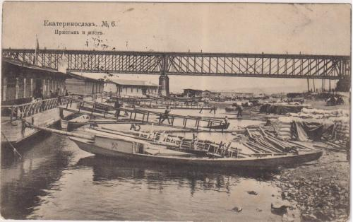 ЕКАТЕРИНОСЛАВЛЬ (ДНЕПР). ОТКРЫТКА ДО 1910 ГОДА.