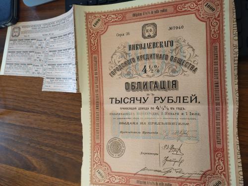 город Николаев. Облигация 1000 рублей 1911 год. СЕРИЯ 26.