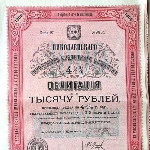 город Николаев. Облигация 1000 рублей 1911 год. СЕРИЯ 27.