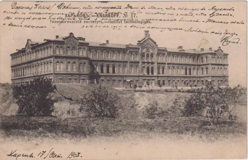 ХАРЬКОВ. ОТКРЫТКА ДО 1902 ГОДА.