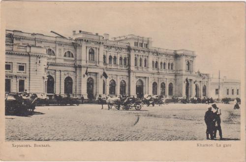 ХАРЬКОВ. ОТКРЫТКА ДО 1906 ГОДА.