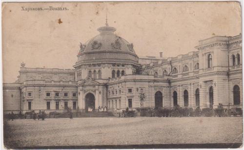 ХАРЬКОВ. ОТКРЫТКА ДО 1915 ГОДА.