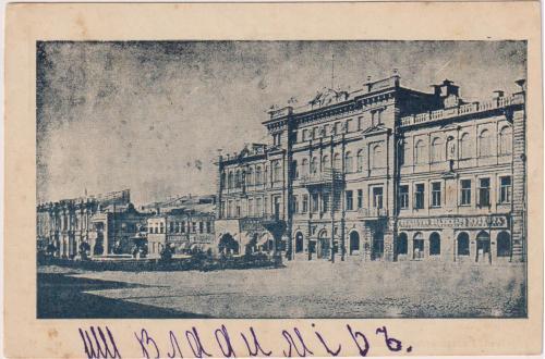 ХАРЬКОВ. ОТКРЫТКА ДО 1916 ГОДА.