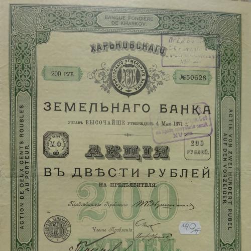 Харьковский земельный банк. Акция 200 руб. 1910 года, 13 выпуск