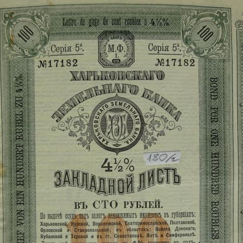 Харьковский земельный банк, Закладной лист 100 руб,  1897 год. 5 серия
