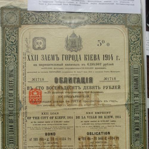 ХХІІ заем города Киева.Облигация 189 руб. 1914 года