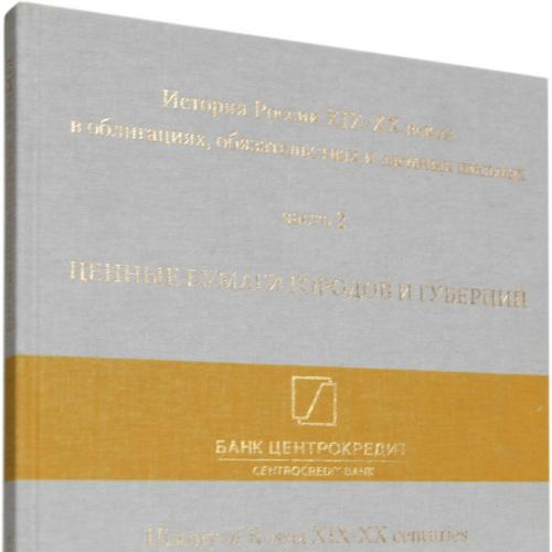 История России XIX-XX веков в облигациях, обязательствах и заёмных письмах. Часть 2. Ценные бумаги г