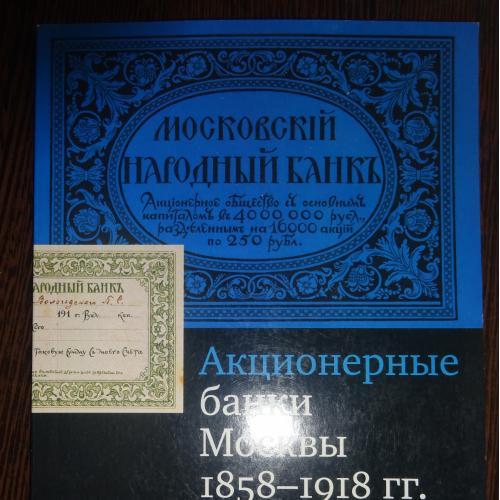 Иванкин Ф.Ф. Акционерные банки Москвы. 1858–1918 гг. М.
