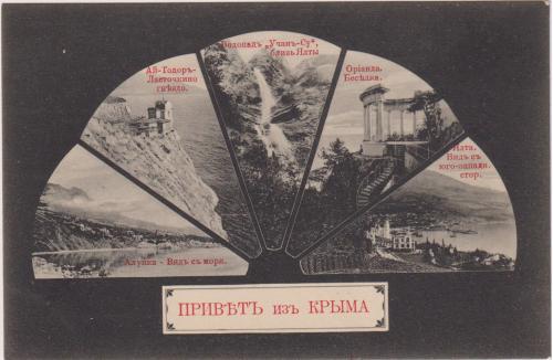 ИЗ КРЫМА. ОТКРЫТКА ДО 1910 ГОДА.