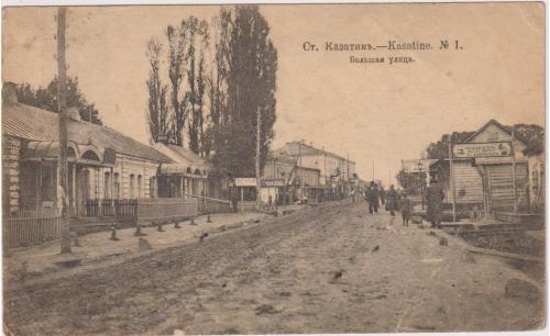 КАЗАТИН. ОТКРЫТКА ДО 1910 ГОДА.