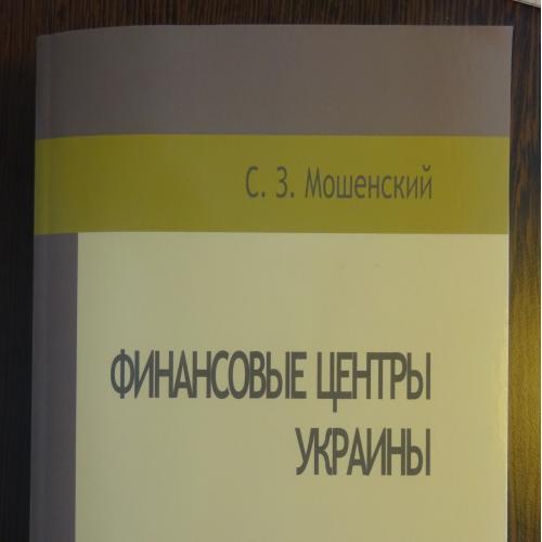 КНИГА. С.З. Мошенский. Финансовые центры Украины и рынок ценных бумаг индустриальной эпохи