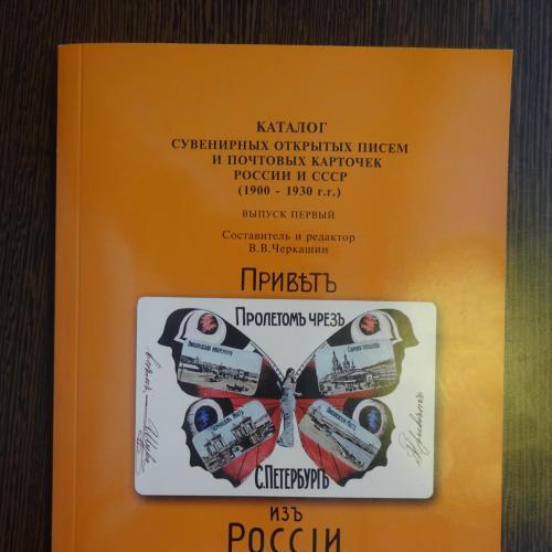 КНИГА .  Привет из России. Каталог сувенирных открыток