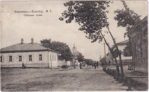 КОНОТОП. ОТКРЫТКА ДО 1910 ГОДА.