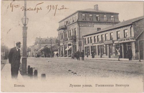 КОВЕЛЬ. ОТКРЫТКА ДО 1904 ГОДА.