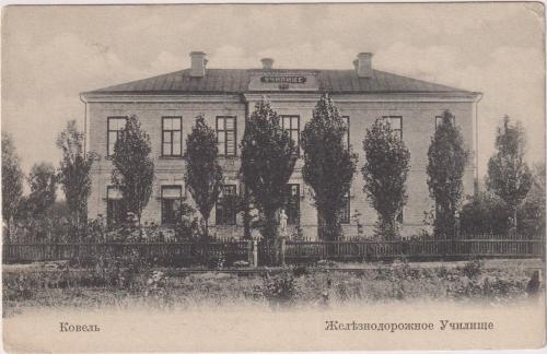 КОВЕЛЬ. ОТКРЫТКА ДО 1910 ГОДА.
