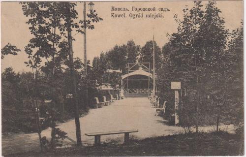КОВЕЛЬ. ОТКРЫТКА ДО 1915 ГОДА.