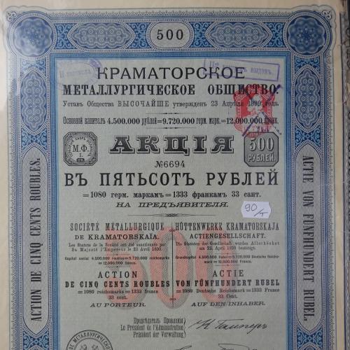 Краматорское металлургическое общество. 1899 год.