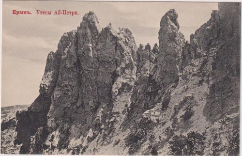 КРЫМ. ОТКРЫТКА ДО 1910 ГОДА.