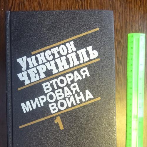 Мемуары. 1991г.
