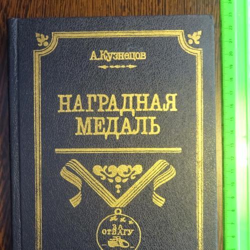 Наградная медаль. 1992 г.