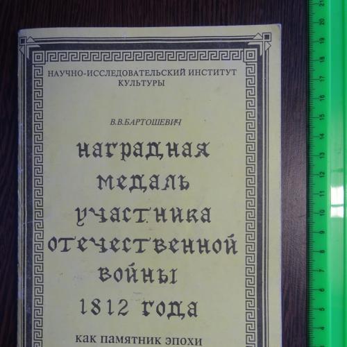 Наградная медаль участника отечественной войны 1812 г.