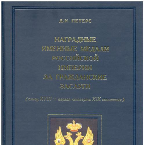 Наградные именные медали Российской Империи за гражданские заслуги (конец XVIII-первая четверть XIX)