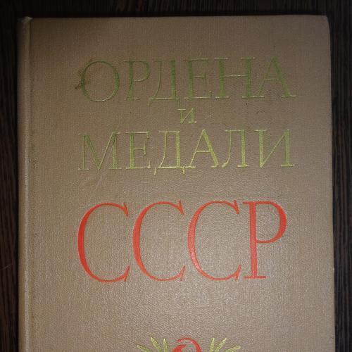 Ордена и медали СССР. 1978 года.