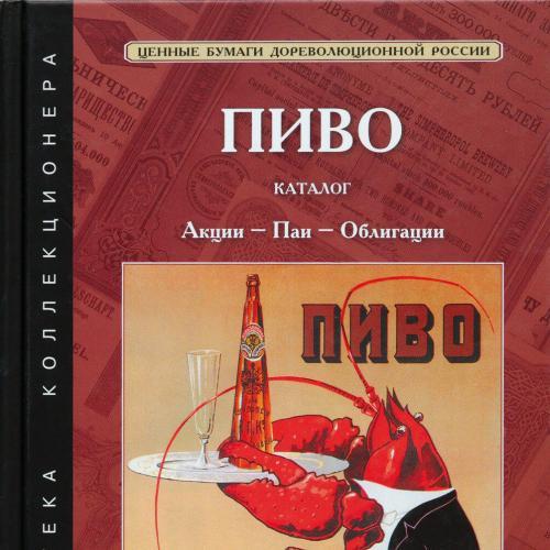 Пиво: Акции, паи, облигации акционерных обществ и паевых товариществ России. Каталог.