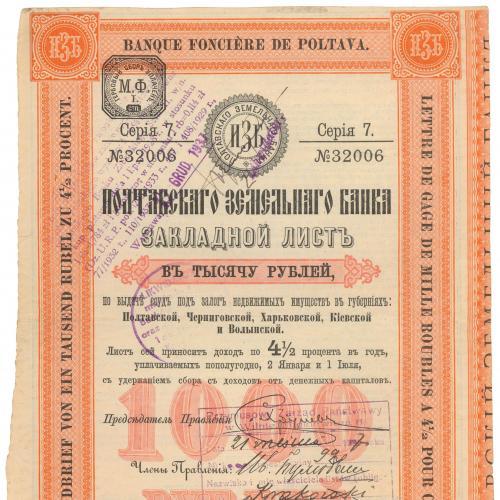 Полтава, Закладной лист, 1898 года, 1000 руб.