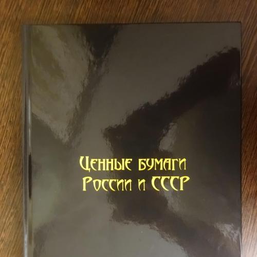 Продаются книги по Ценным бумагам России до 1917 года и СССР. Горянова И.М.