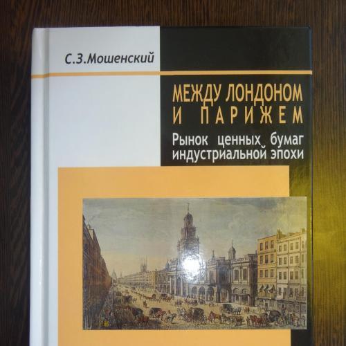 С.З. Мошенский.