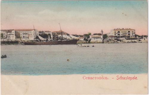 СЕВАСТОПОЛЬ. ОТКРЫТКА ДО 1910 ГОДА.
