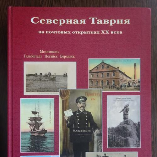 Северная Таврида на почтовых открытках 20 века. (Мелитополь, Гальбштадт, Бердянск, др. 2010г )