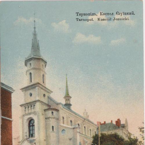 ТЕРНОПОЛЬ. ОТКРЫТКА ДО 1918 ГОДА.