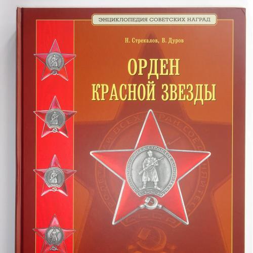 В.А. Дуров, Н.Н. Стрекалов. Орден Красной Звезды