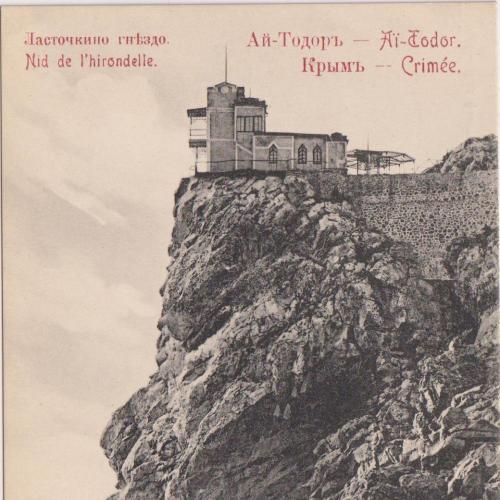 ЯЛТА. ОТКРЫТКА ДО 1910 ГОДА.