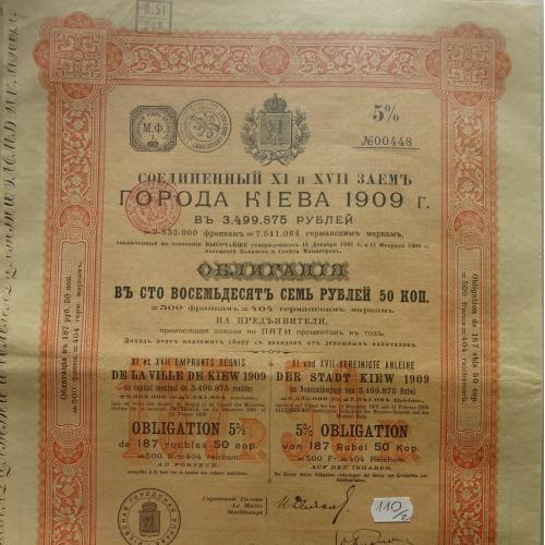 Заем 189,5 руб. Киев. 1909 год.