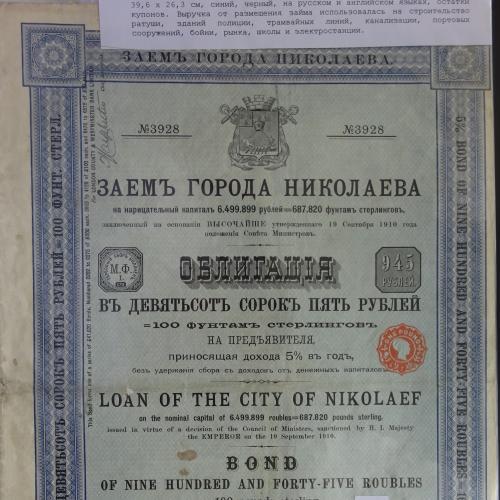 Заем г. Николаева  1912 года, 5% облигация в 945 руб.