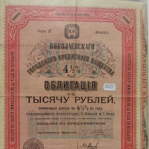 Кредитное общество города Николаева. Облигация 1000 руб, серия 27.