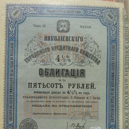 Заем города Николаева. Облигация 500 руб, серия 26.