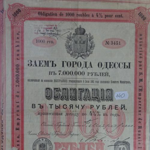 Заем Одессы  1893 года, в 1.000 руб