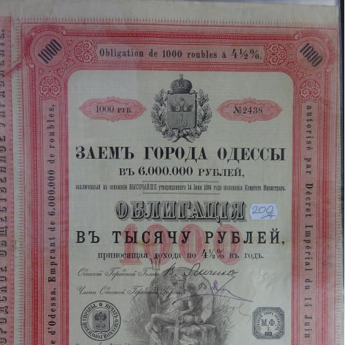 Заем Одессы 1896 года, в 1.000 руб.