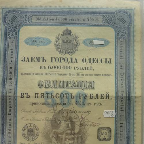 Заем Одессы 1896 года, в 500 руб. ОЧЕНЬ РЕДКАЯ!!!