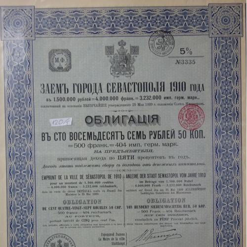 Заем Севастополя. 1910 год. 187,5 рублей.