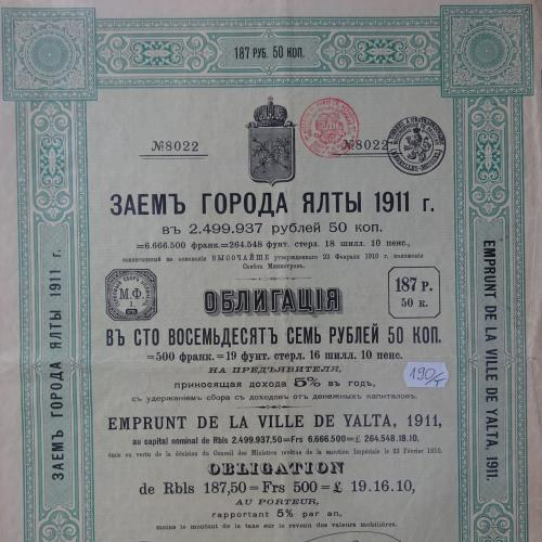 Заем Ялты. 1911 год. 187,5 рублей.